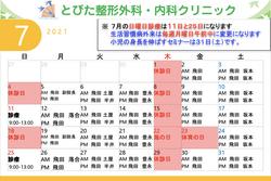 7月診療予定表