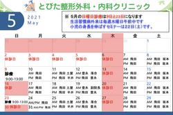 5月診療予定表