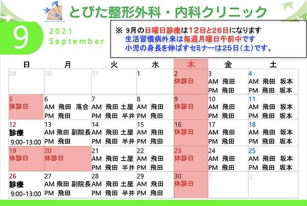 9月診療予定.png