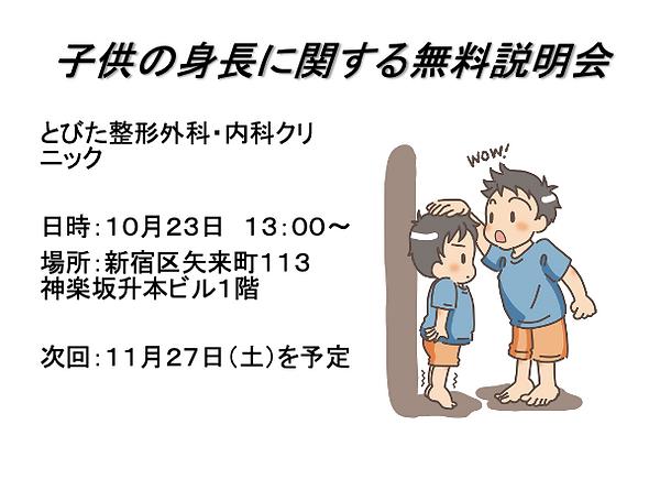 10月説明会.png