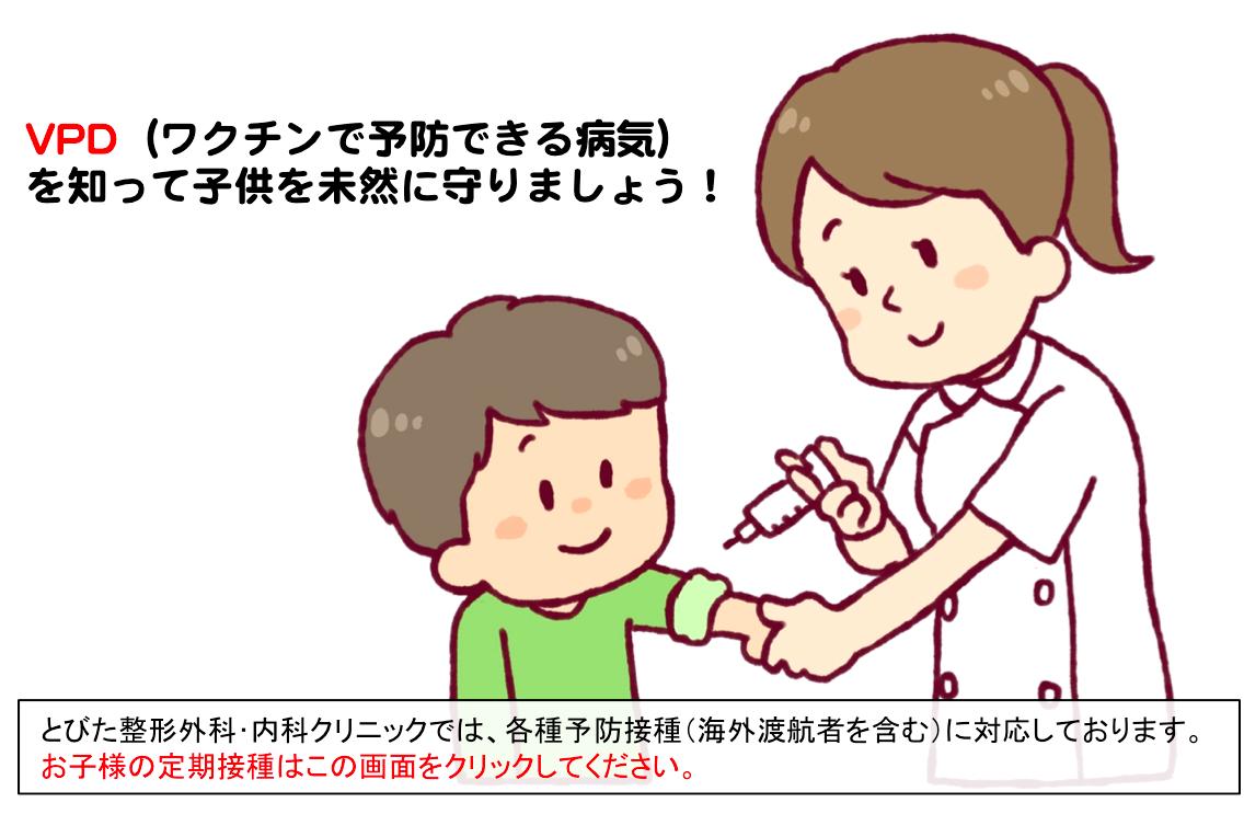 小児(定期・任意)予防接種希望の方は画像をクリック!