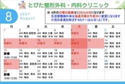 8月診療予定表