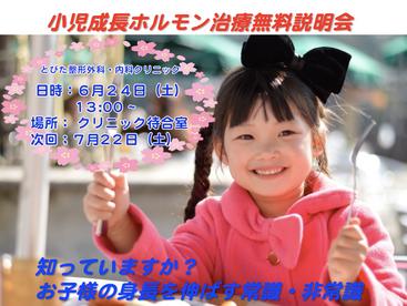 6月の小児成長(身長)に関する説明会の日程