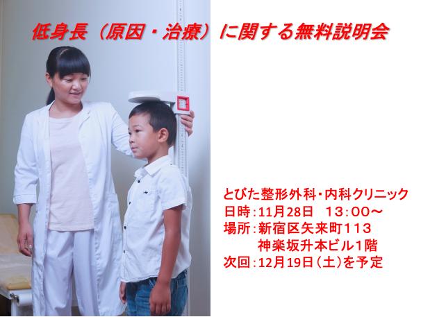 11月:お子様の身長に関する無料説明会