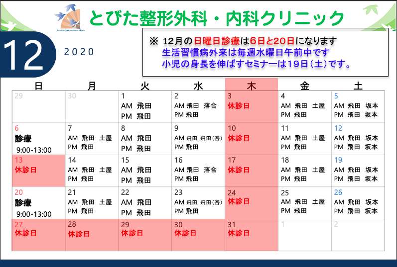 12月診療予定表
