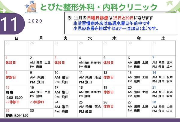 11月カレンダー.png