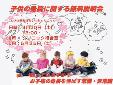 4月20日(土)お子様の成長(身長)に関する無料説明会を行います