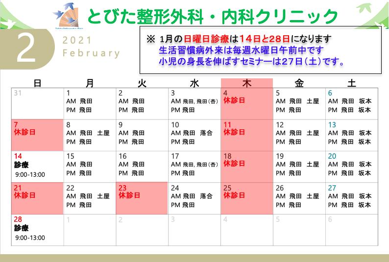 2月診療予定表