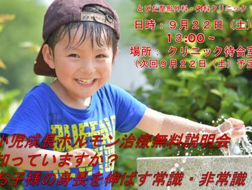 9月の小児低身長に関する無料説明会のお知らせです