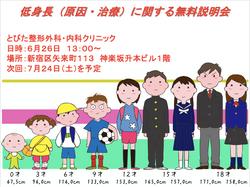 6月:低身長に関する無料説明会