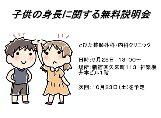 9月説明会.png