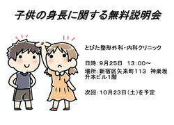 9月:低身長に関する無料説明会