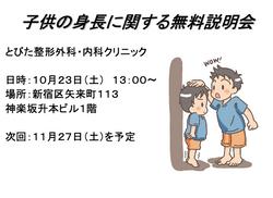 10月:低身長に関する無料説明会