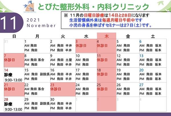 11月診療予定.png