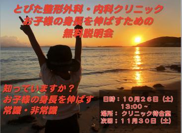10月26日(土):お子様の身長を伸ばすための無料説明会のお知らせ