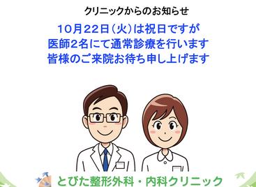 10月22日(火)は通常診療を行います