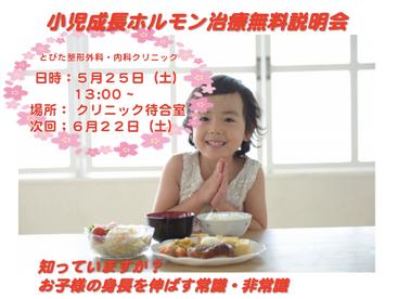 5月25日(土):お子様の成長(身長)に関する無料説明会を行います