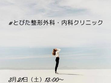 3月8日(日)午前診療を行います