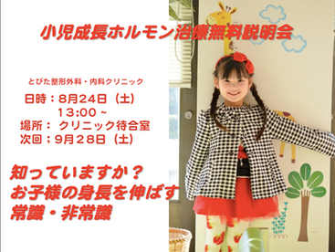 8月24日(土)小児低身長に関する無料説明会を行います