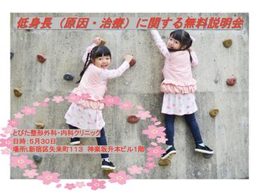 5月30日(土):お子様の身長に関する無料説明会のお知らせ