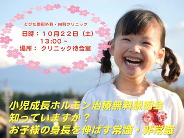 10月22日にお子様の成長に関する説明会があります