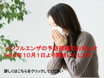 10月1日、インフルエンザの予防接種を'開始いたします