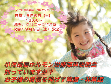 8月・9月:お子様の成長(身長)に関する説明会のお知らせ