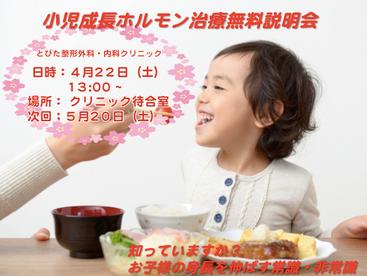 4月の小児説明会の予定