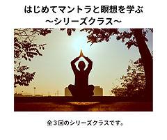 マントラと瞑想クラス.jpg