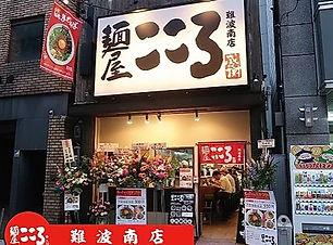 nanbaminami menya kokoro japan
