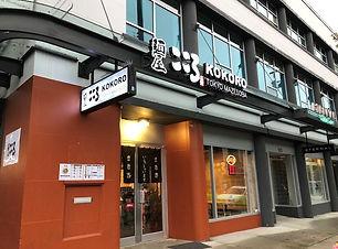 21103806_kokoro-mazesoba-north-vancouver