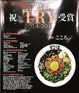 tokyo ramen of the year 2014