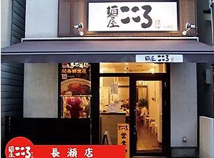 nagase menya kokoro japan
