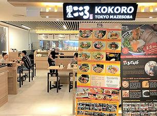 Menya kokoro plaza singapura mazesoba