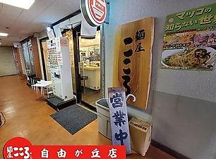 menya kokoro mazesoba jiyugaoka tokyo