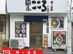 menya kokoro mazesoba umegaoka tokyo