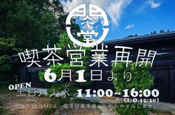 6月1日より、喫茶営業を再開します。