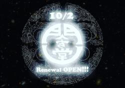 閃き堂、リニューアル・オープン!
