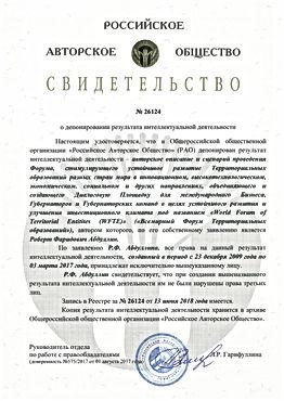 Всемирный Форум Территориальных Образова
