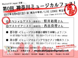 第0回神奈川ミュージカルフェス
