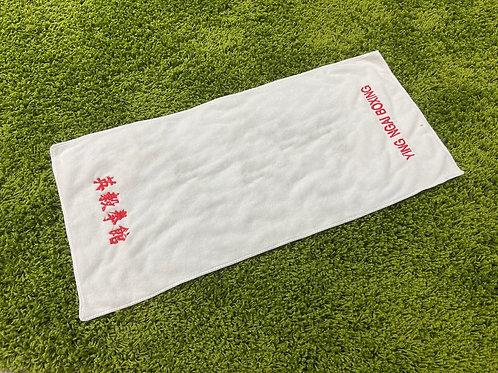 《一秒拳王》限量版英毅毛巾