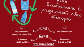 Акция по сбору вторсырья пройдет 14 февраля 2021 года в Томске
