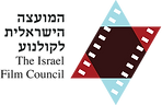 לוגו המועצה לקולנוע (1).png