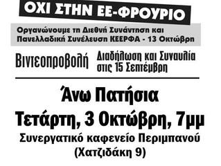 Ανοιχτή Εκδήλωση Κατά Του Φασισμού