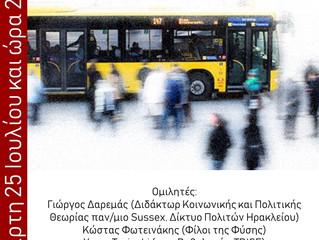 Ελεύθερες & Δωρεάν Μετακινήσεις στην πόλη: Προοπτικές και τρόποι υλοποίησης