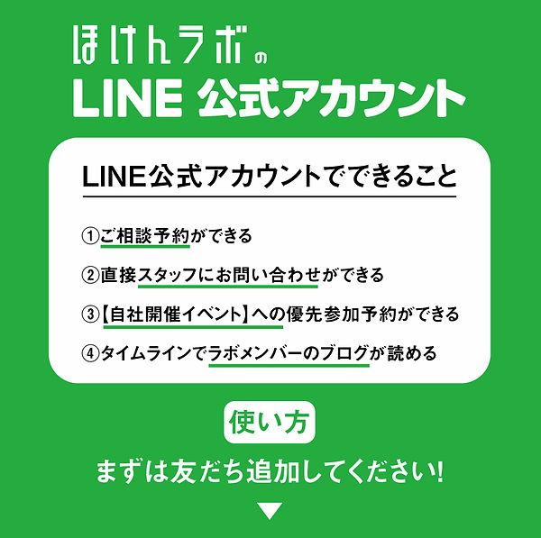 LINE01差し替え2.jpg