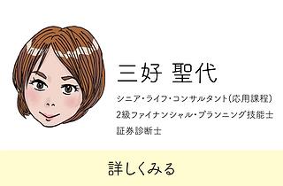 miyoshi.png