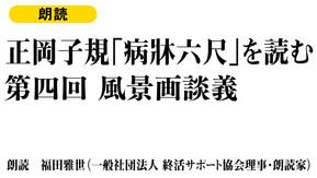 <朗読>正岡子規「病床六尺」を読む【第四回】