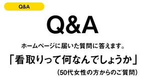 Q&A①看取りって何なんでしょうか。