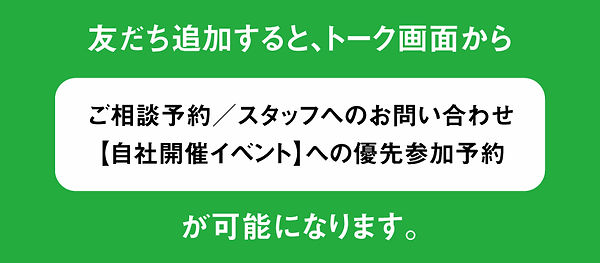 LINE04差し替え2.jpg
